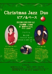 2015,12,12クリスマスコンサート内田ゆう子.docx改訂版_imgs-0001