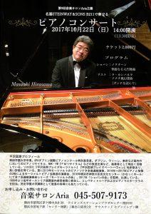 第9回Aria主催  平沢匡朗ピアノコンサート ~Aria開設3周年記念~