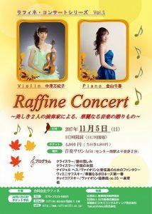 Raffine Concert Vol.1 中澤万紀子(ヴァイオリン) 金山千春(ピアノ)