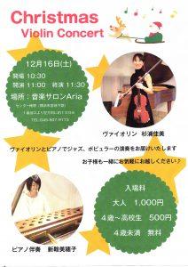 Christmas Violin Concert