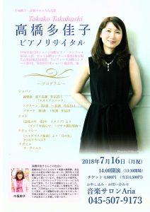 高橋多佳子 ピアノリサイタル