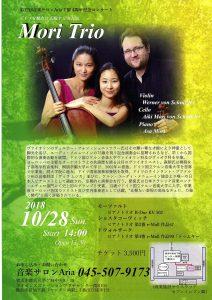 音楽サロンAria4周年記念 ≪ 森トリオ ≫ コンサート