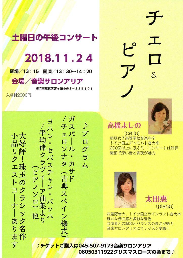 チェロ 高橋よしの ピアノ太田惠 土曜日の午後コンサート
