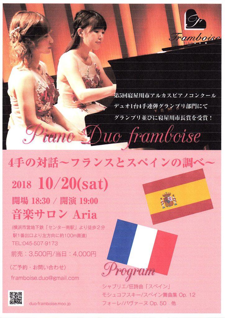 Piano Duo framboise Concert  4手の対話~フランスとスペインの調べ~