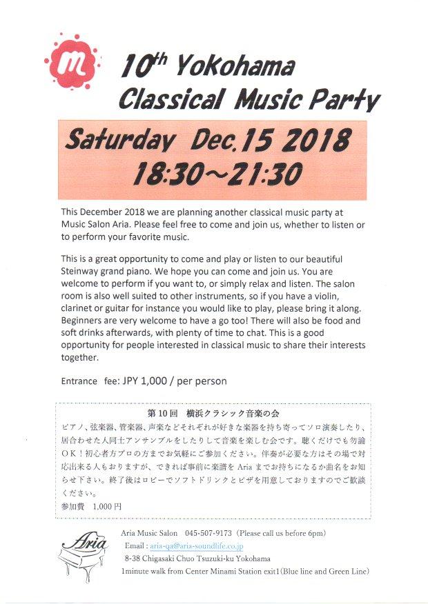 第10回横浜クラシック音楽の会(定員に達し締め切りました)