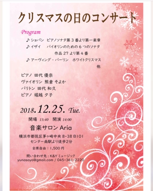 クリスマスの日のコンサート