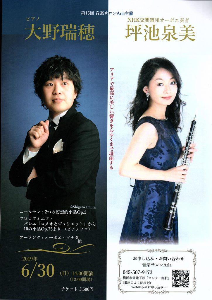 音楽サロンAria主催コンサート NHK交響楽団オーボエ奏者 坪池泉美 ピアノ 大野瑞穂