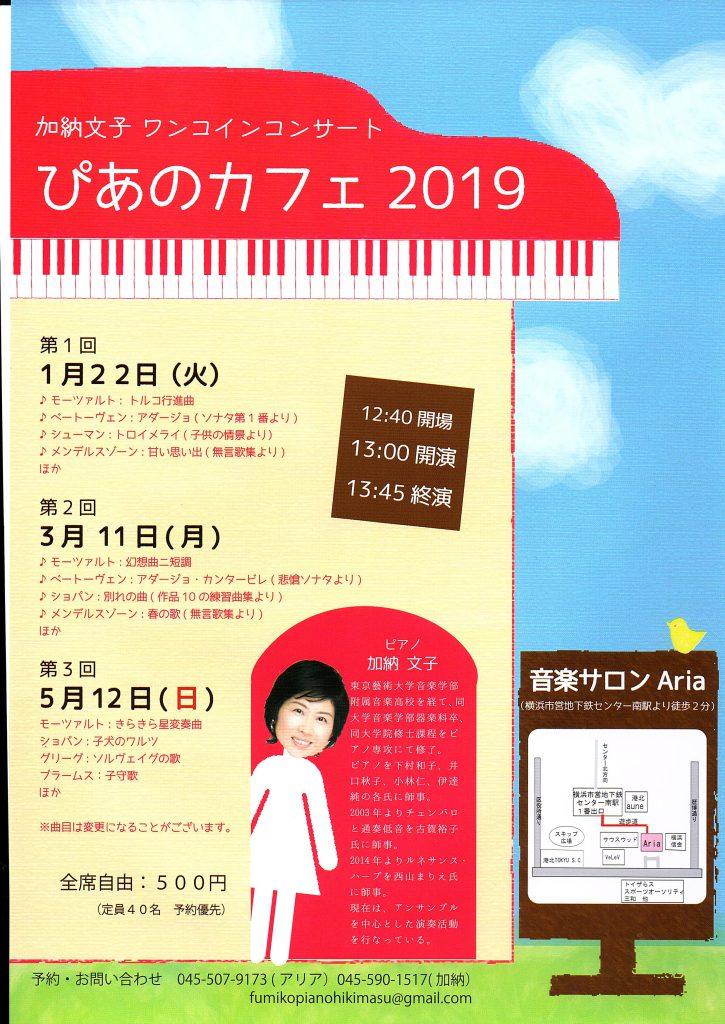 第2回 加納文子 ワンコインコンサート ぴあのカフェ2019