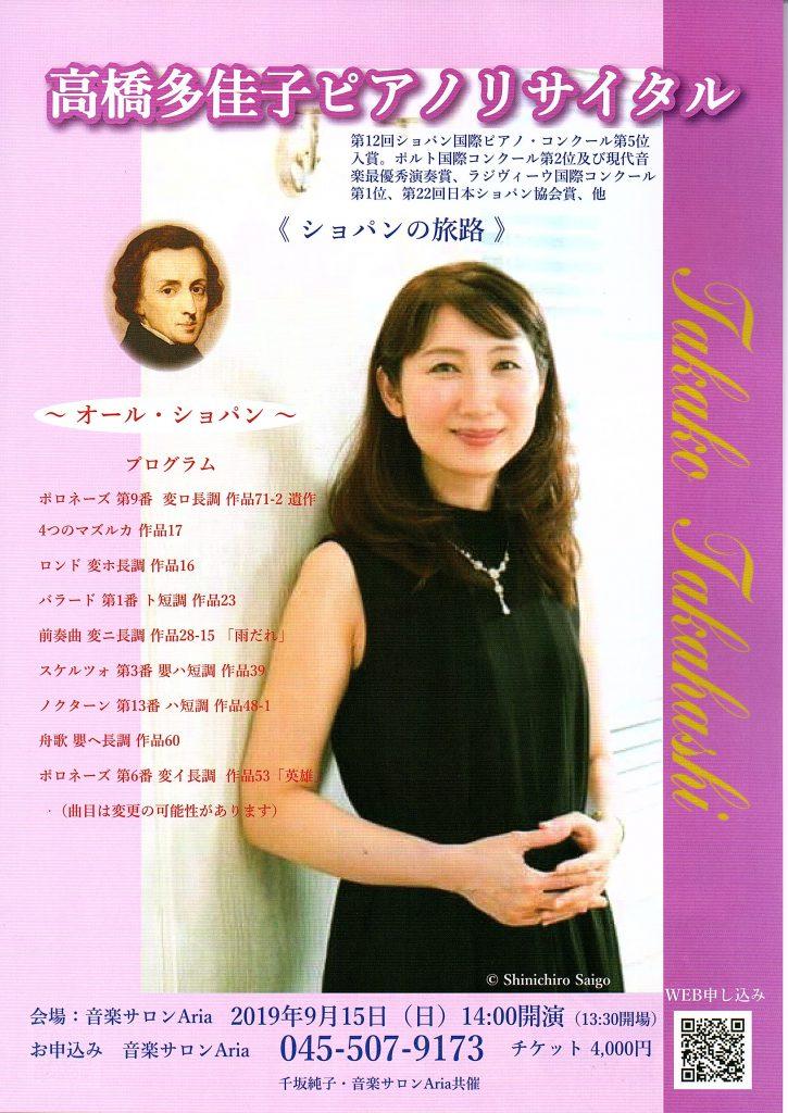 音楽サロンAria共催 高橋多佳子ピアノリサイタル