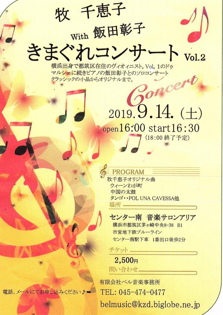 牧千恵子 with 飯田彰子 きまぐれコンサートVol.2