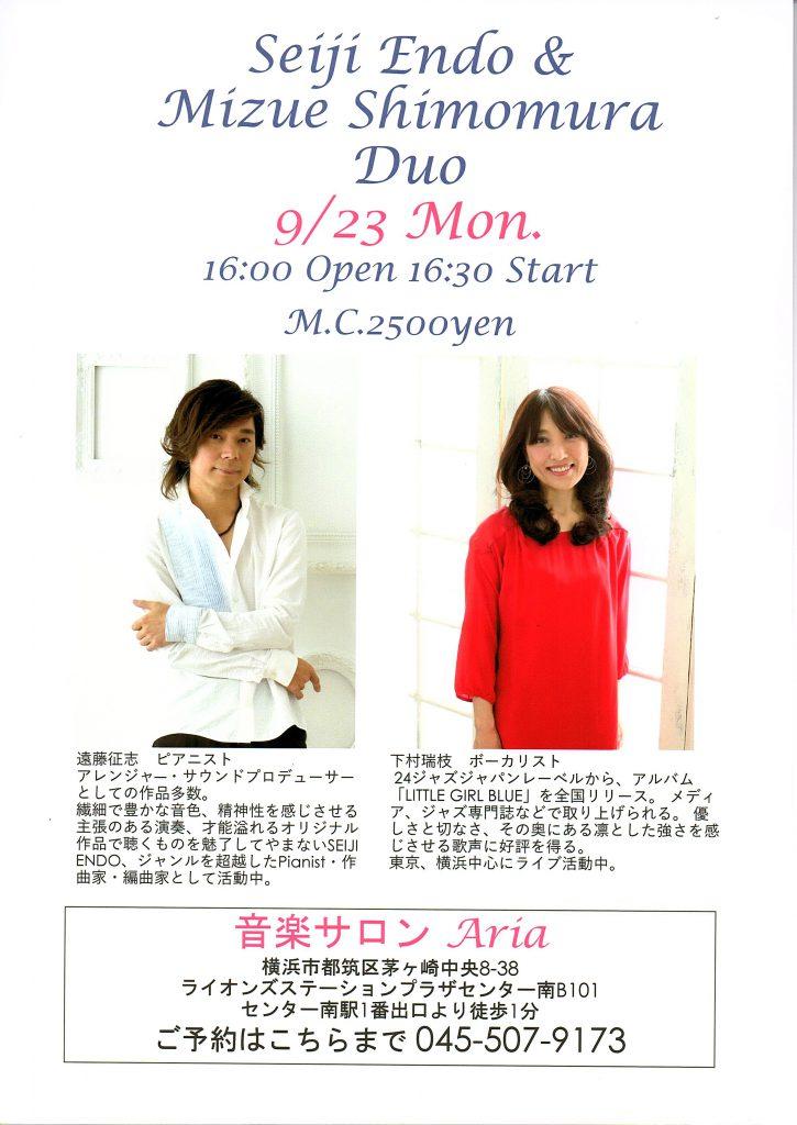 Seiji Endo & Mizue Shimomura Duo