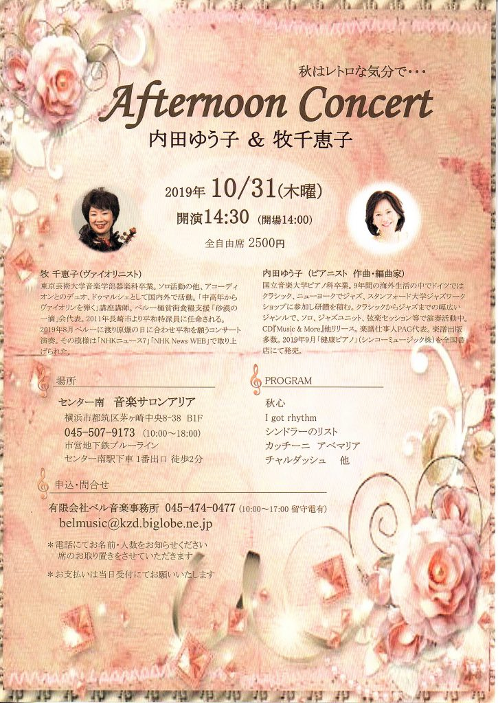 Afternoon Concert  内田ゆう子 & 牧千恵子