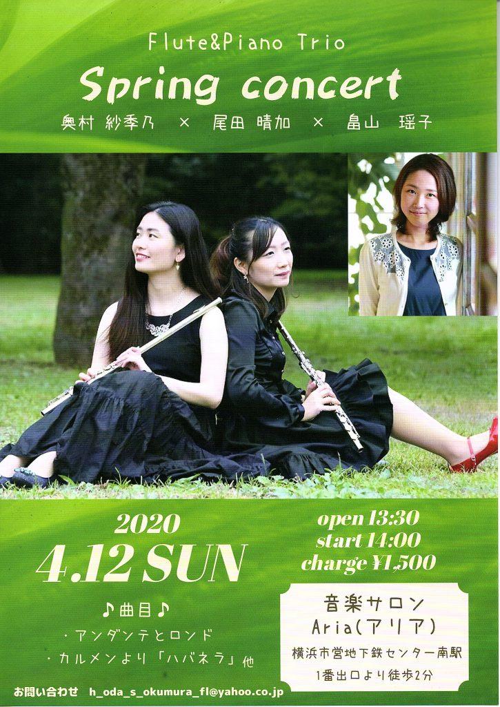 奥村紗季乃・尾田晴加・畠山瑶子 Flute & Piano Trio Spring Concert