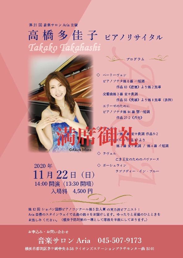 高橋多佳子ピアノリサイタル 第21回 音楽サロンAria主催