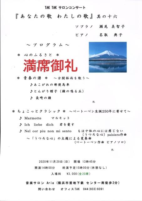『 あなたの歌 わたしの歌 』其の十六  ソプラノ 瀬尾美智子 ピアノ名取典子