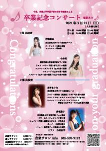 卒業記念コンサート ~ 今春音楽大学卒業予定の若き音楽家4人による ~