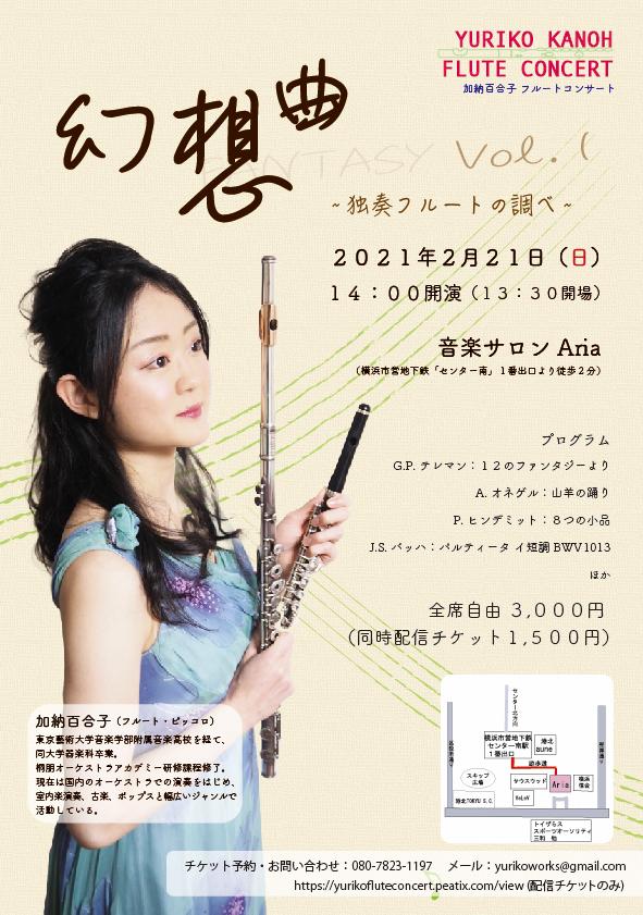 加納 百合子 フルート コンサート(独奏)