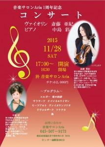 2015年11月コンサートチラシ
