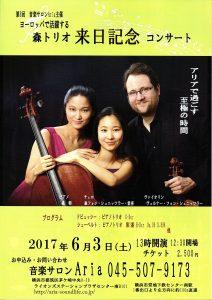 森トリオ来日記念コンサート @ 音楽サロンAria