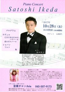池田怜士ピアノコンサート