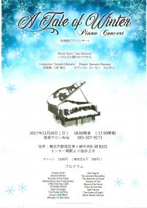 """Eamonn Ramsay Music for Piano from """"I am Setsuna"""" Winter's End"""
