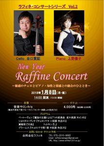 Raffine Concert Vol.2  谷口賢記(チェロ)と上野優子(ピアノ)