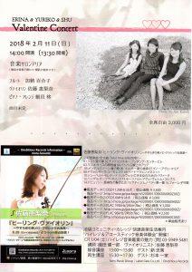 Valentine Concert : ERINA & YURIKO & SHU