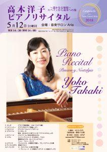 高木洋子 ピアノリサイタル