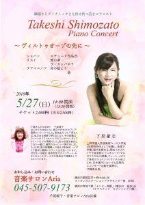 下里豪志 ピアノコンサート