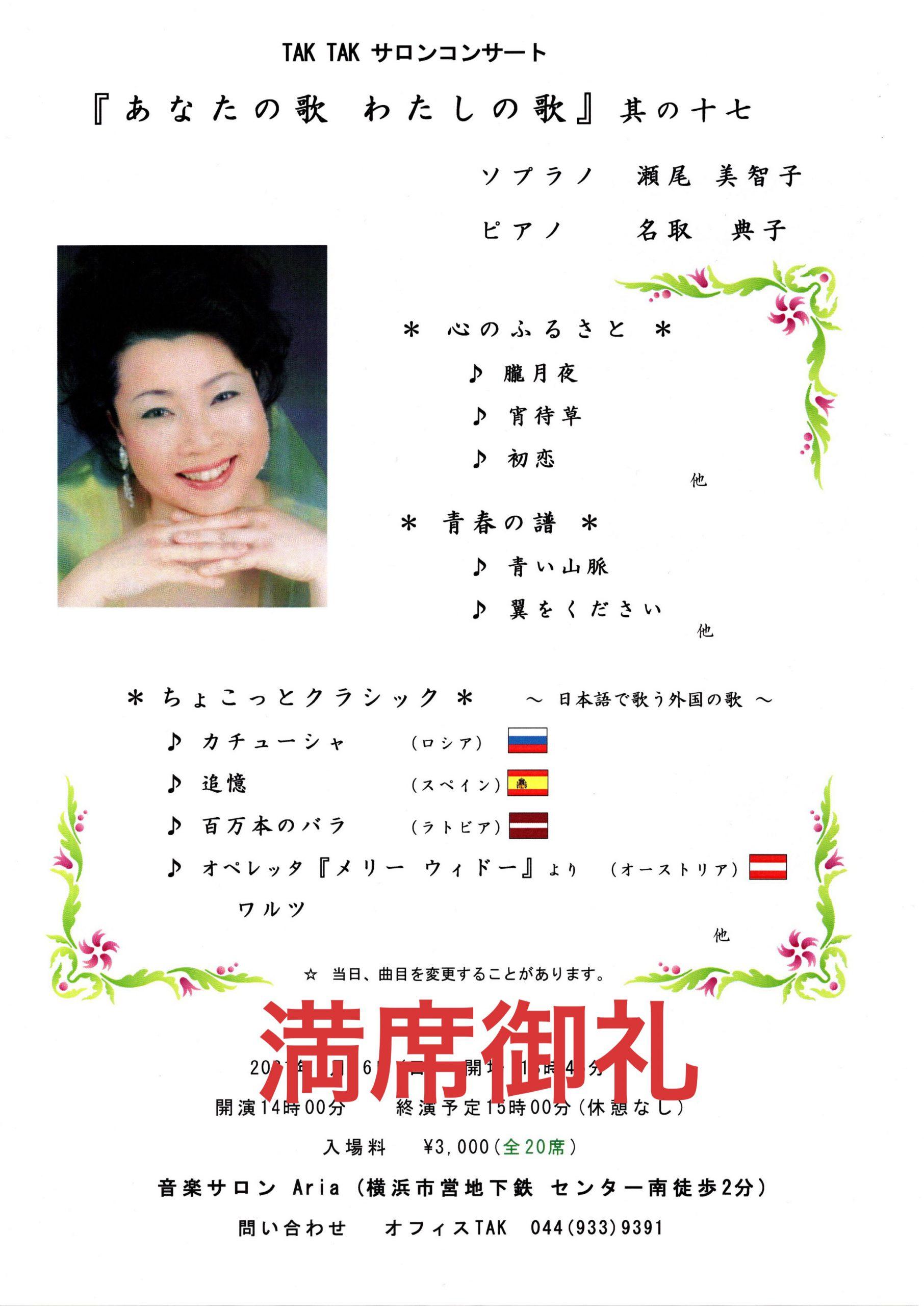 TAK TAK サロンコンサート ソプラノ 瀬尾 美智子 / ピアノ 名取 典子
