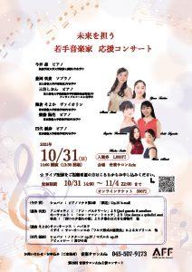 未来を担う 若手音楽家 応援コンサート