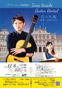 佐々木 巌 ギター・リサイタル ピアノ 高木 洋子